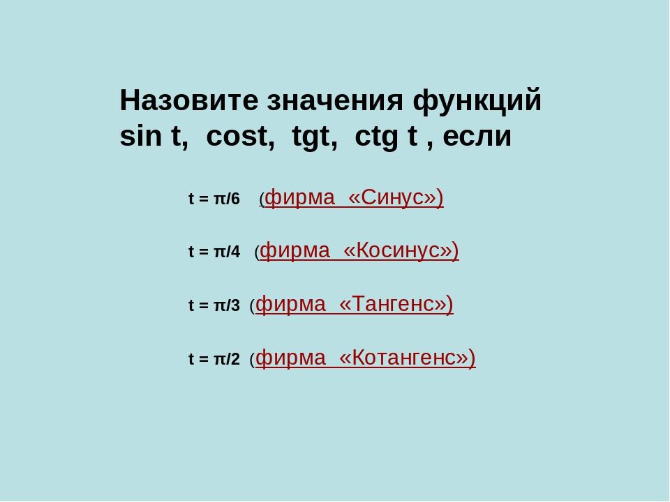 Назовите значения функций sin t, cost, tgt, ctg t , если t = π/6 (фирма «Сину...