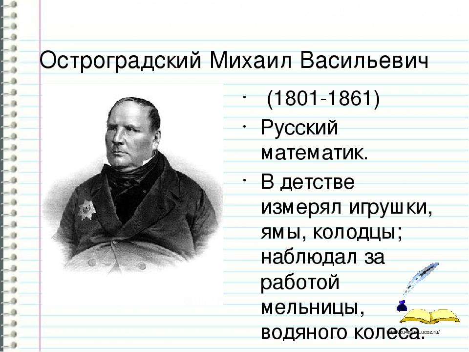 Остроградский Михаил Васильевич (1801-1861) Русский математик. В детстве изме...