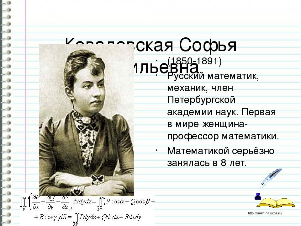 Ковалевская Софья Васильевна (1850-1891) Русский математик, механик, член Пет...