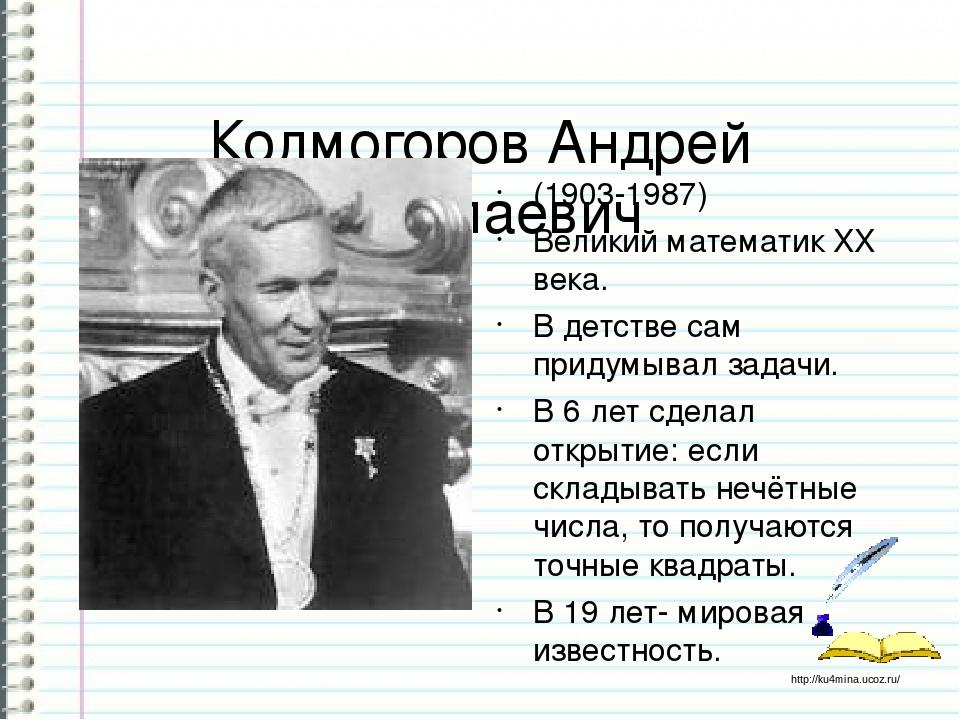 Колмогоров Андрей Николаевич (1903-1987) Великий математик XX века. В детстве...