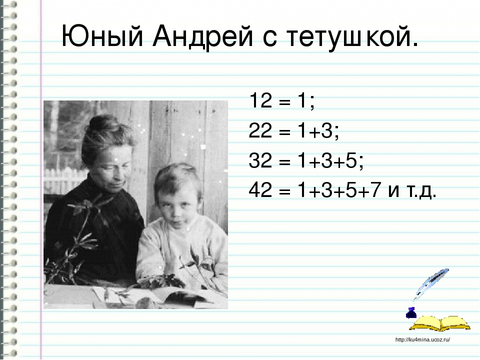 Юный Андрей с тетушкой. 12 = 1; 22 = 1+3; 32 = 1+3+5; 42 = 1+3+5+7 и т.д. htt...