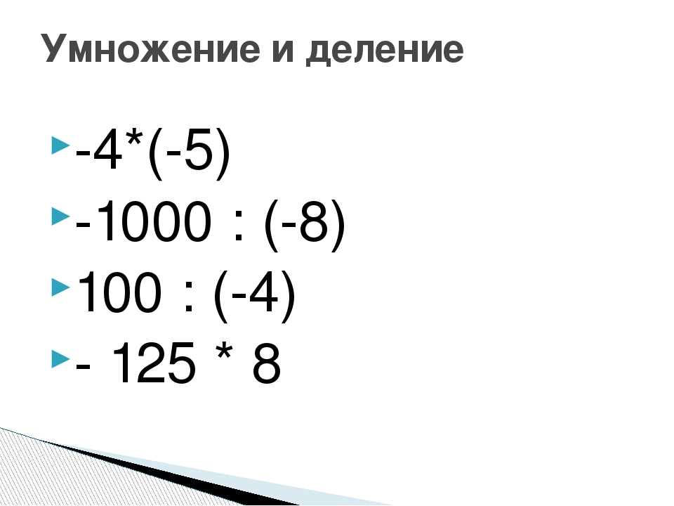 -4*(-5) -1000 : (-8) 100 : (-4) - 125 * 8 Умножение и деление