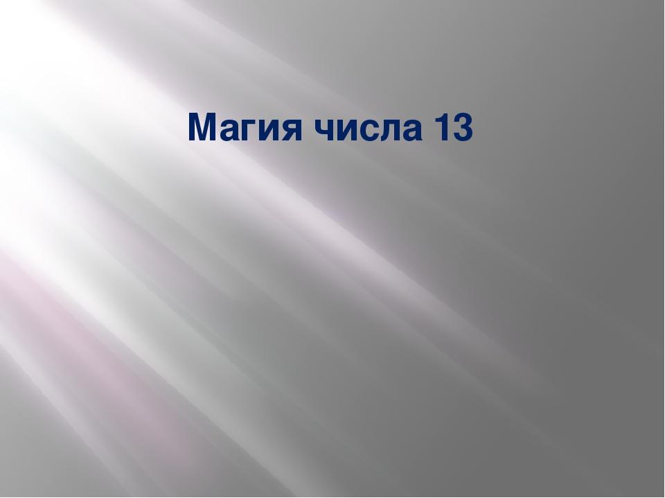 Магия числа 13