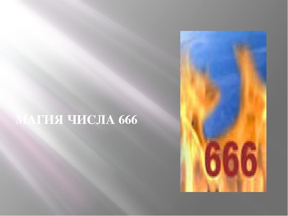 МАГИЯ ЧИСЛА 666