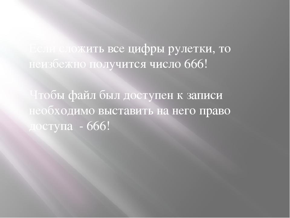 Если сложить все цифры рулетки, то неизбежно получится число 666! Чтобы файл...