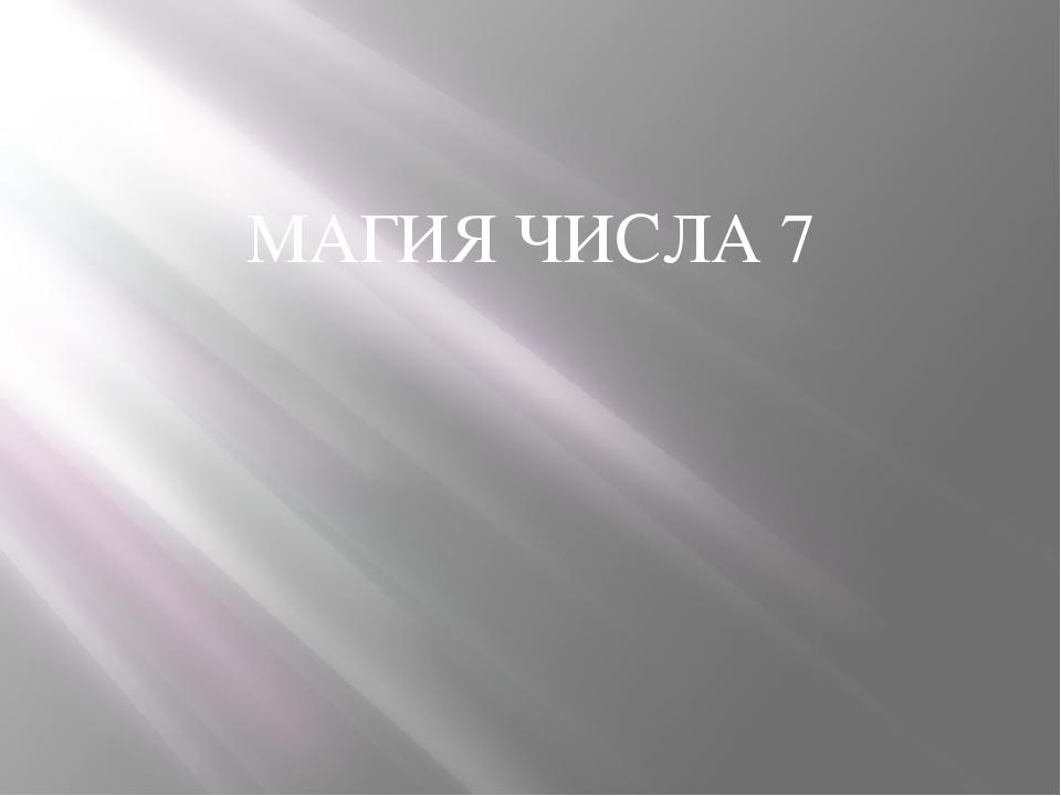 МАГИЯ ЧИСЛА 7