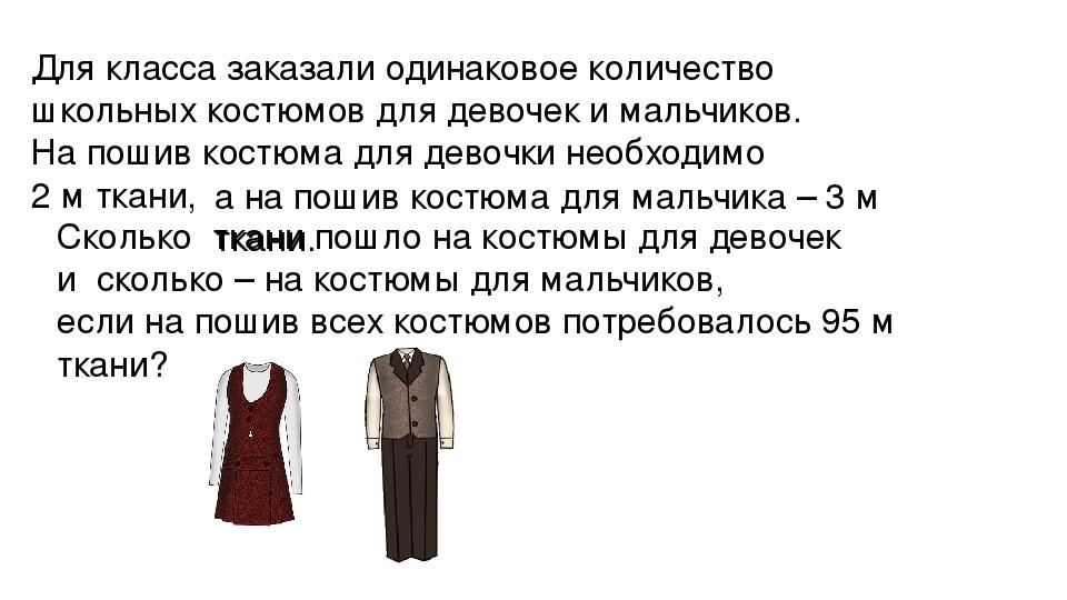Для класса заказали одинаковое количество школьных костюмов для девочек и мал...