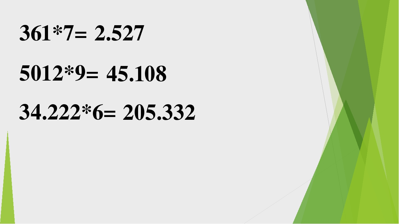 361*7= 5012*9= 34.222*6= 2.527 45.108 205.332