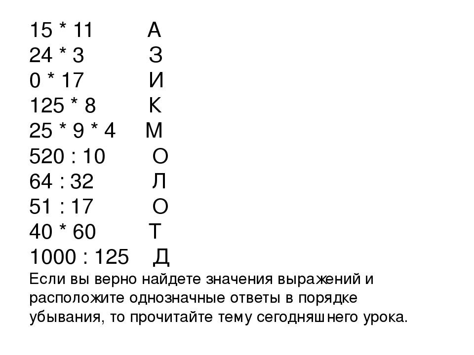 15 * 11 А 24 * 3 З 0 * 17 И 125 * 8 К 25 * 9 * 4 М 520 : 10 О 64 : 32 Л 51 :...