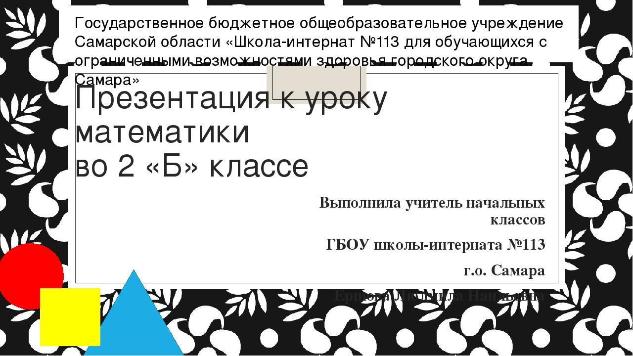 Презентация к уроку математики во 2 «Б» классе Выполнила учитель начальных кл...