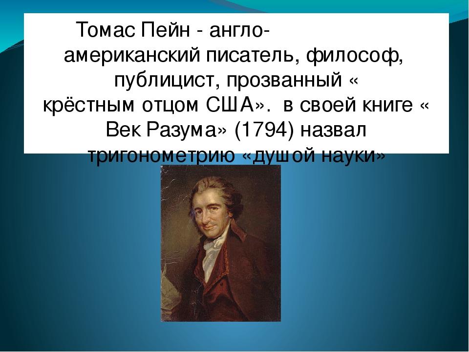 Томас Пейн - англо- американскийписатель,философ,публицист, прозванный «кр...