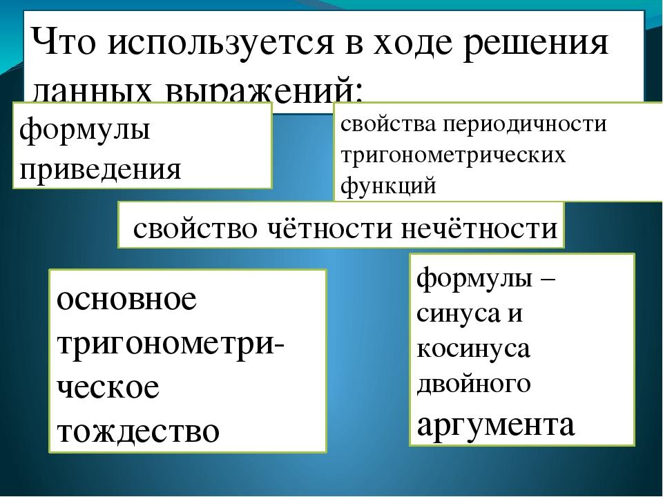 Что используется в ходе решения данных выражений: формулы приведения свойство...