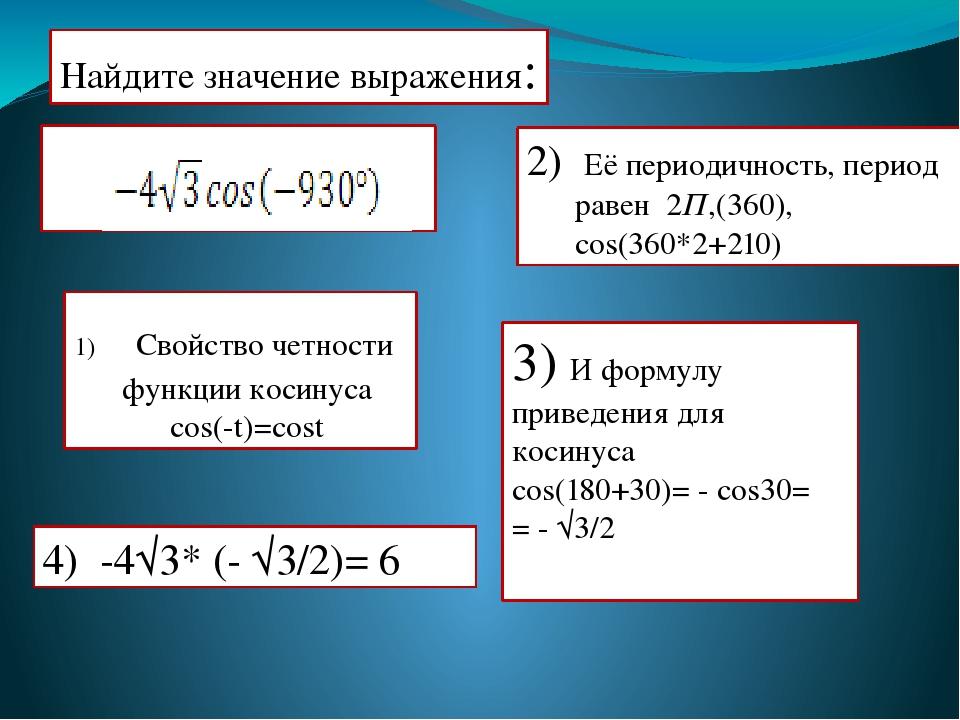 Найдите значение выражения: 2) Её периодичность, период равен 2П,(360), cos(3...