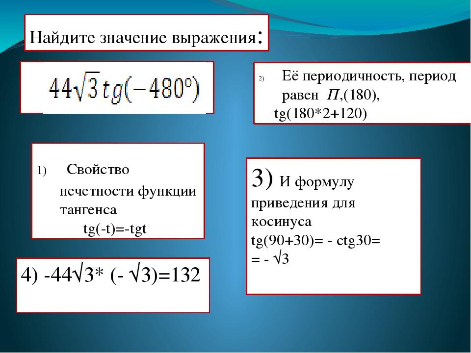 Найдите значение выражения: Её периодичность, период равен П,(180), tg(180*2+...