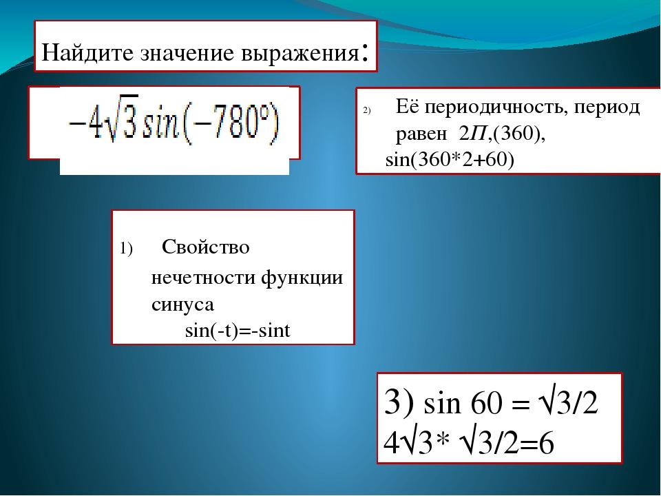 Найдите значение выражения: Её периодичность, период равен 2П,(360), sin(360*...