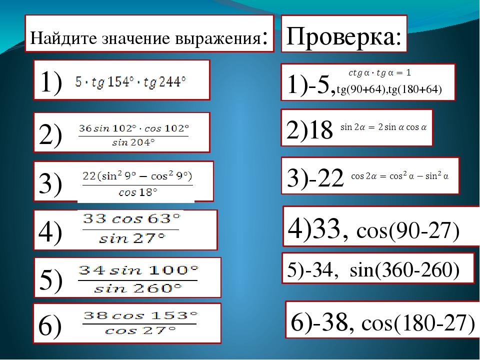 Найдите значение выражения: Проверка: 1)-5,tg(90+64),tg(180+64) 2)18 3)-22 6)...