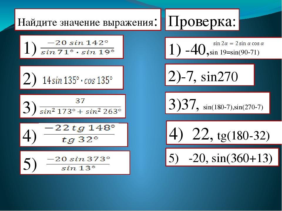 Найдите значение выражения: Проверка: 1) -40,sin 19=sin(90-71) 2)-7, sin270 3...