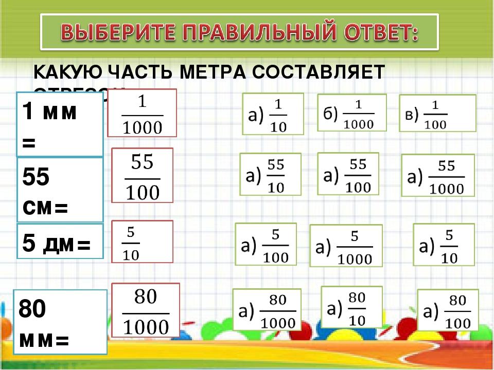 КАКУЮ ЧАСТЬ МЕТРА СОСТАВЛЯЕТ ОТРЕЗОК: 1 мм = 55 см= 5 дм= 80 мм=