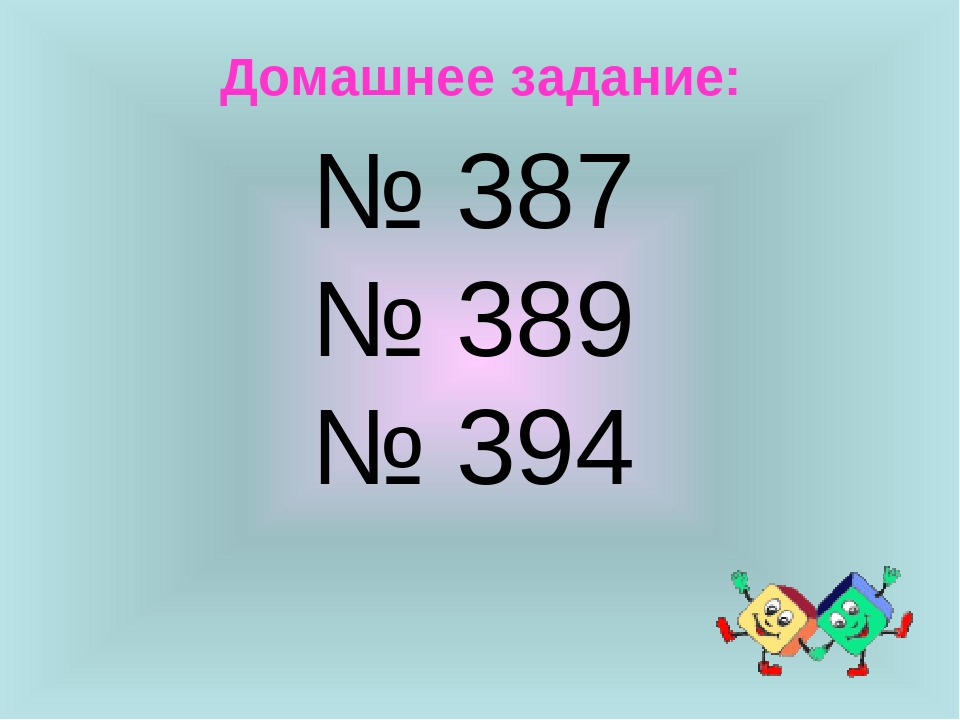 Домашнее задание: № 387 № 389 № 394