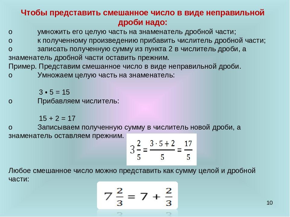 * Чтобы представить смешанное число в виде неправильной дроби надо: o умножит...