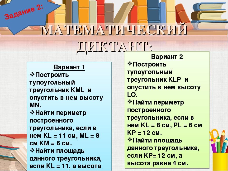 МАТЕМАТИЧЕСКИЙ ДИКТАНТ: Задание 2: Вариант 1 Построить тупоугольный треугольн...