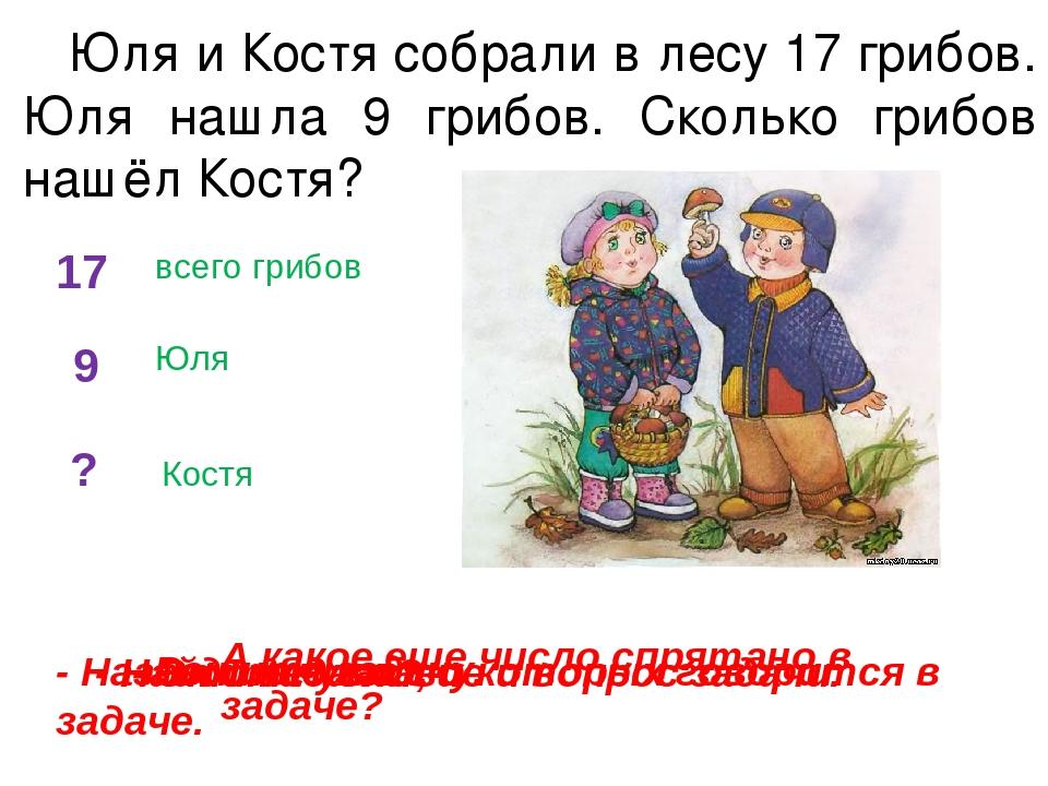 Юля и Костя собрали в лесу 17 грибов. Юля нашла 9 грибов. Сколько грибов нашё...