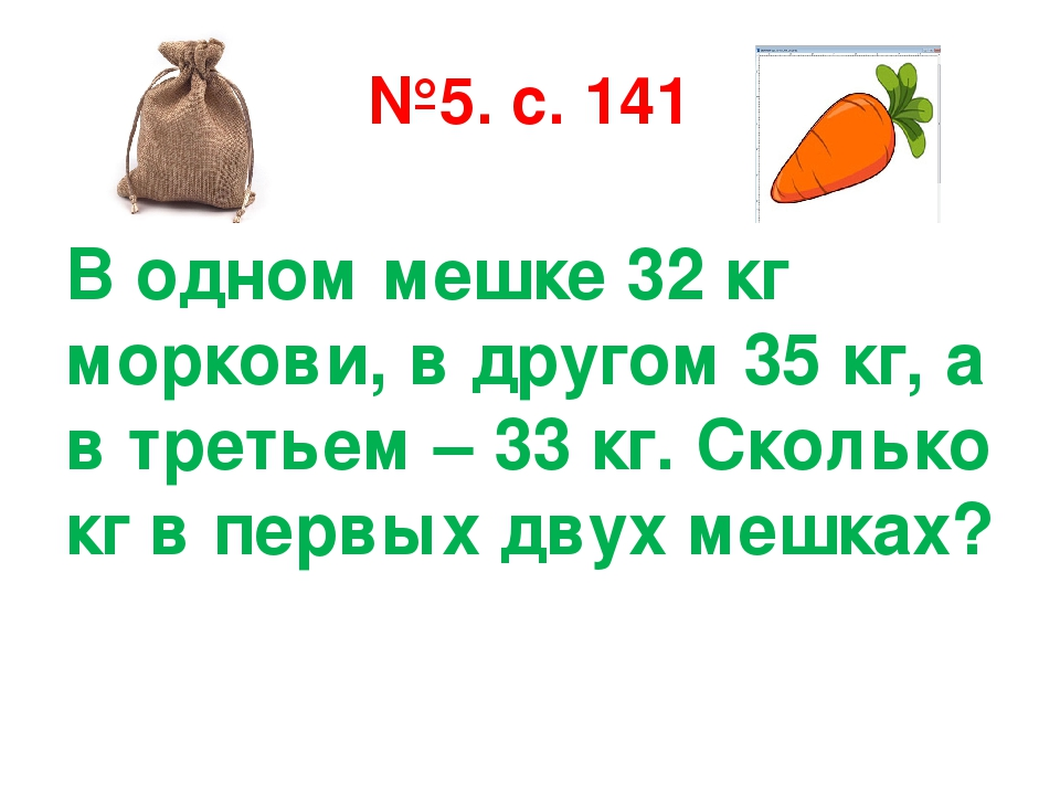 №5. с. 141 В одном мешке 32 кг моркови, в другом 35 кг, а в третьем – 33 кг....