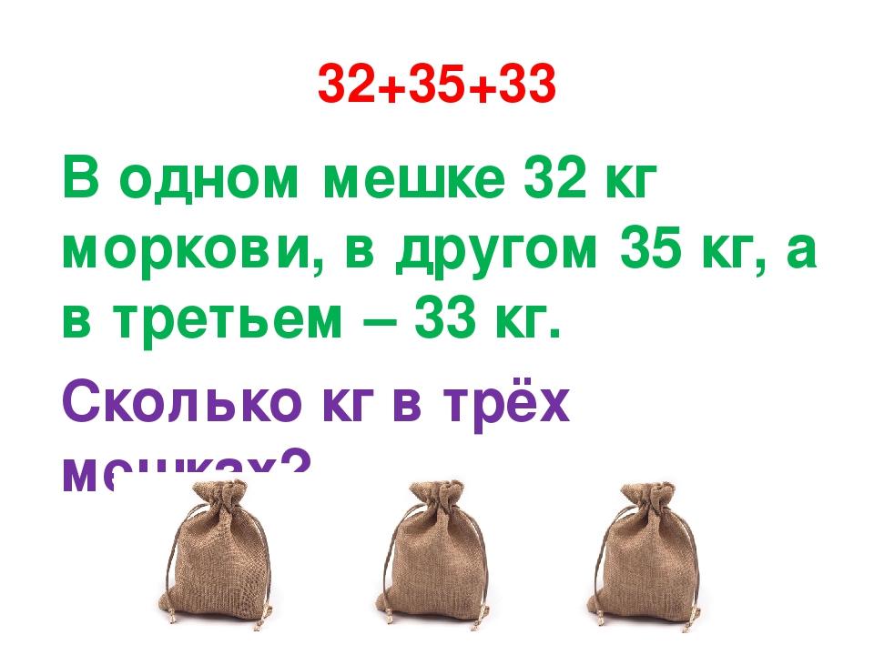32+35+33 В одном мешке 32 кг моркови, в другом 35 кг, а в третьем – 33 кг. Ск...