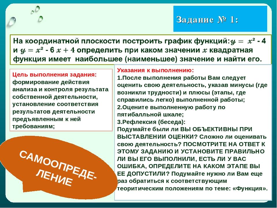 Задание № 1: Цель выполнения задания: формирование действия анализа и контрол...