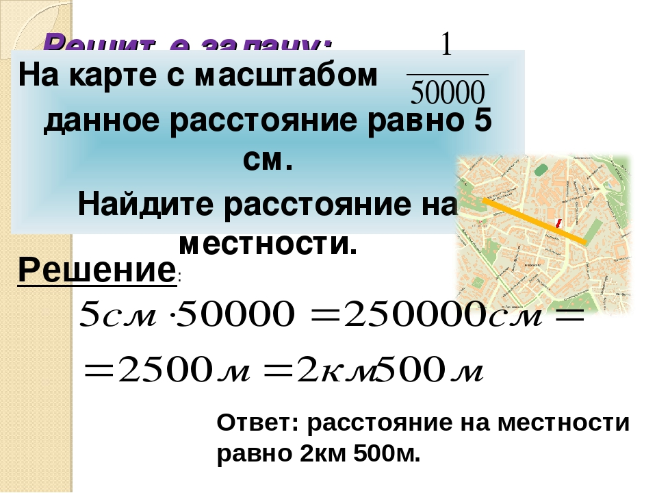 Решите задачу: На карте с масштабом данное расстояние равно 5 см. Найдите рас...
