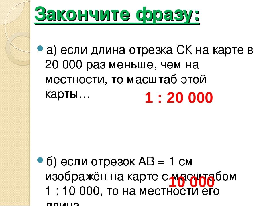 а) если длина отрезка СК на карте в 20000 раз меньше, чем на местности, то м...