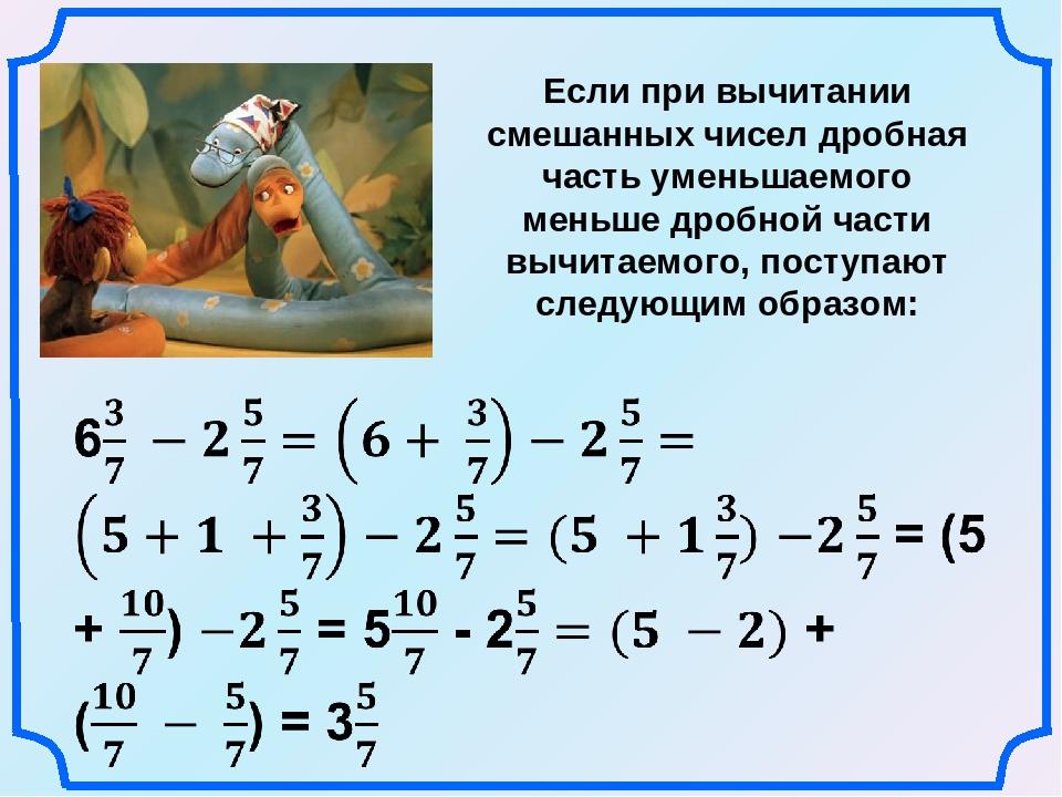 Если при вычитании смешанных чисел дробная часть уменьшаемого меньше дробной...