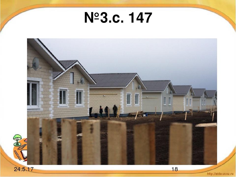 №3.с. 147