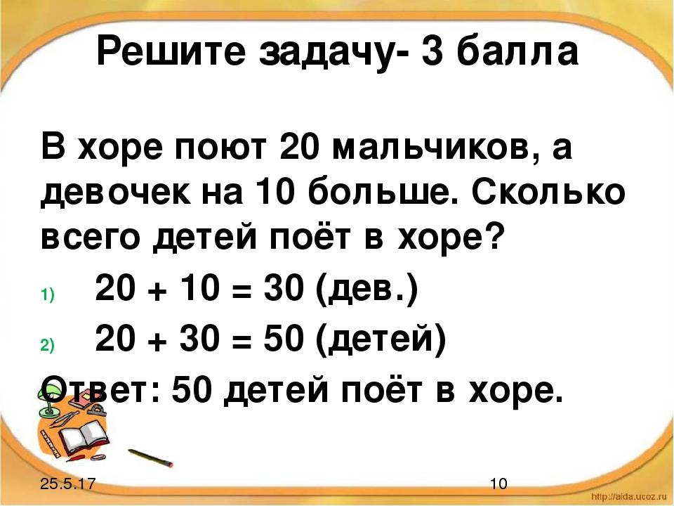 Решите задачу- 3 балла В хоре поют 20 мальчиков, а девочек на 10 больше. Скол...