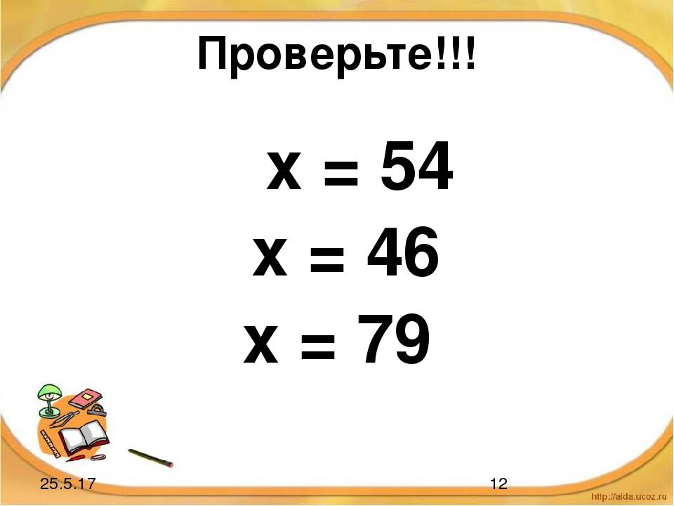 Проверьте!!! х = 54 х = 46 х = 79