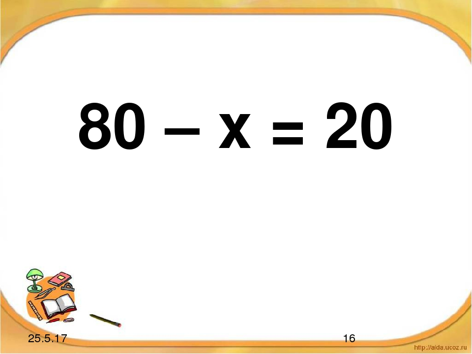 80 – х = 20