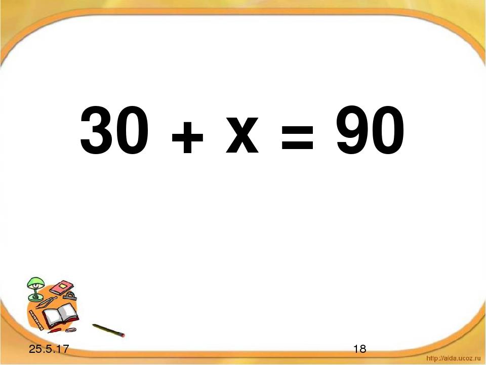 30 + х = 90