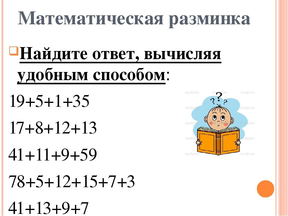 Математическая разминка Найдите ответ, вычисляя удобным способом: 19+5+1+35 1...