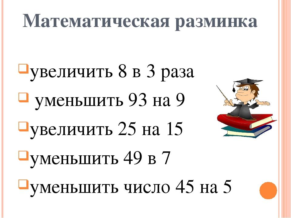 Математическая разминка увеличить 8 в 3 раза уменьшить 93 на 9 увеличить 25 н...