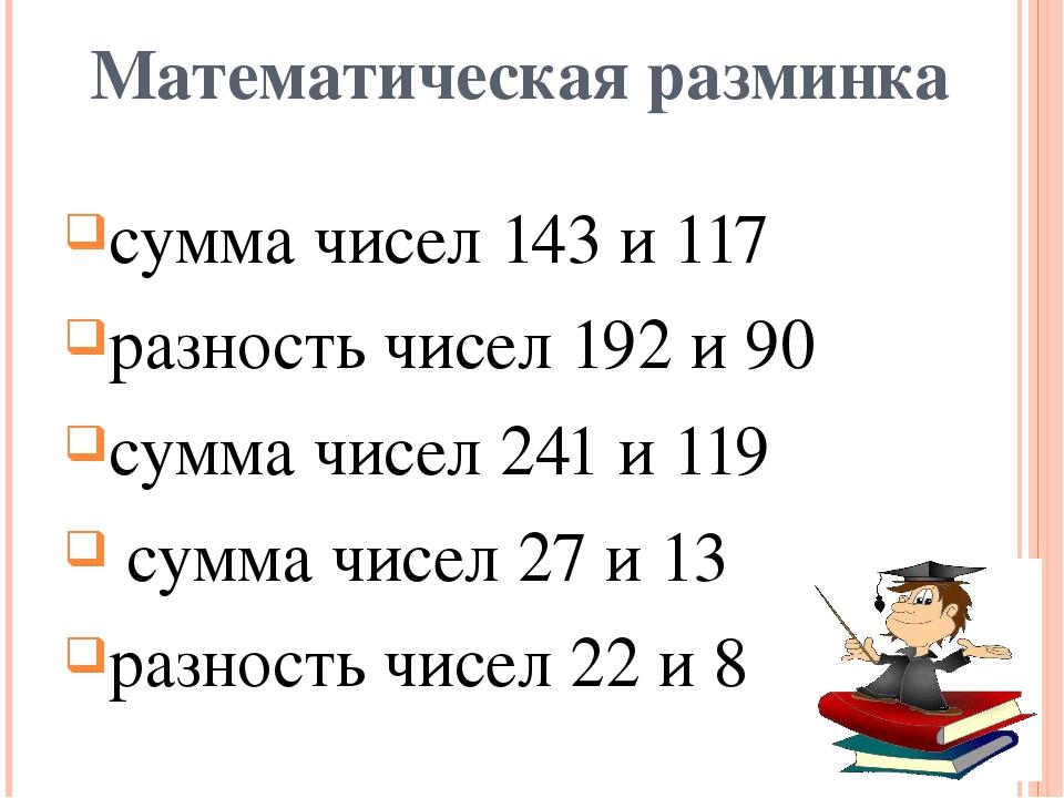 Математическая разминка сумма чисел 143 и 117 разность чисел 192 и 90 сумма ч...