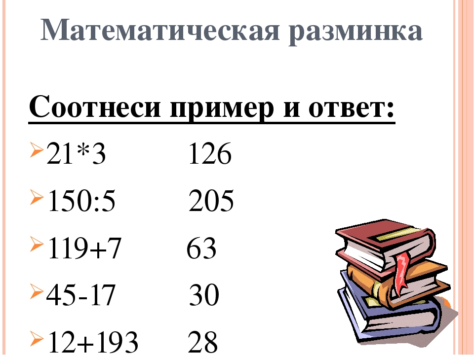 Математическая разминка Соотнеси пример и ответ: 21*3 126 150:5 205 119+7 63...