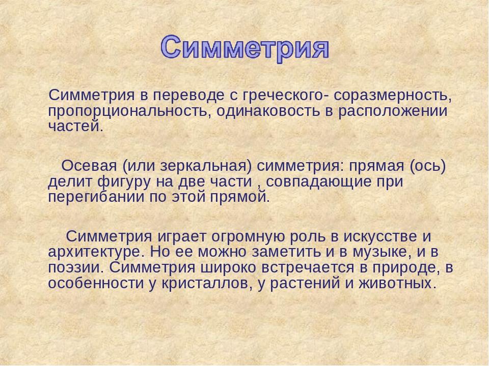 Симметрия в переводе с греческого- соразмерность, пропорциональность, одинако...