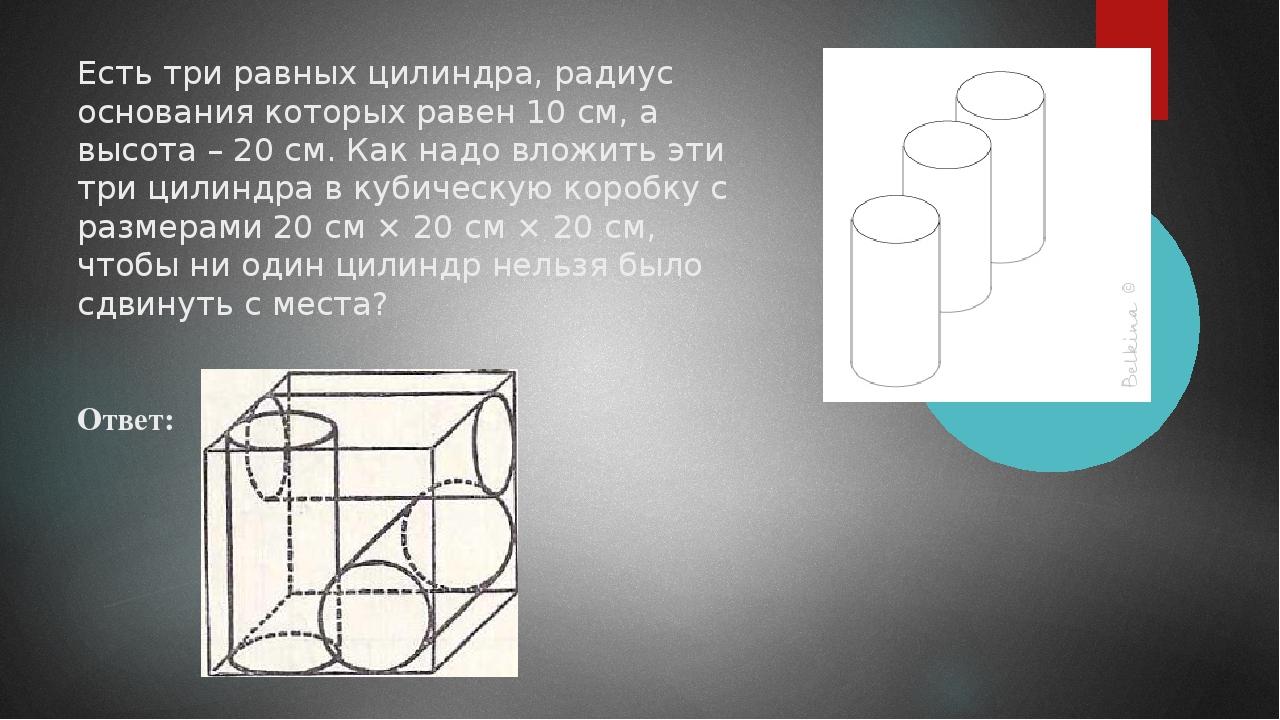 Есть три равных цилиндра, радиус основания которых равен 10 см, а высота – 20...