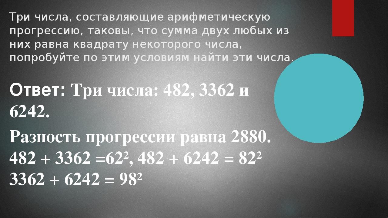 Три числа, составляющие арифметическую прогрессию, таковы, что сумма двух люб...