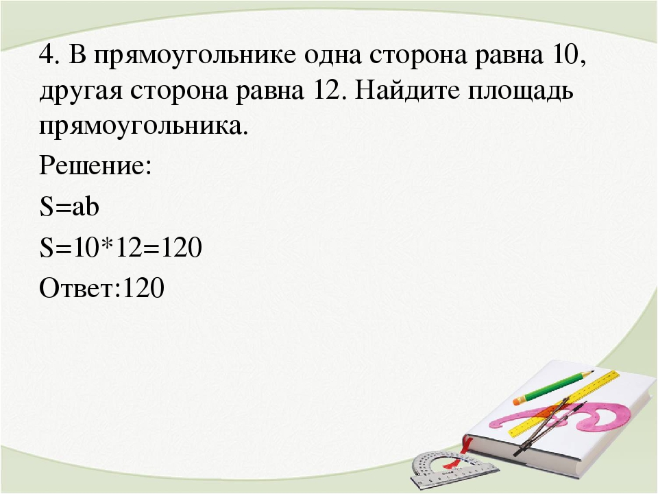 4. В прямоугольнике одна сторона равна 10, другая сторона равна 12. Найдите п...