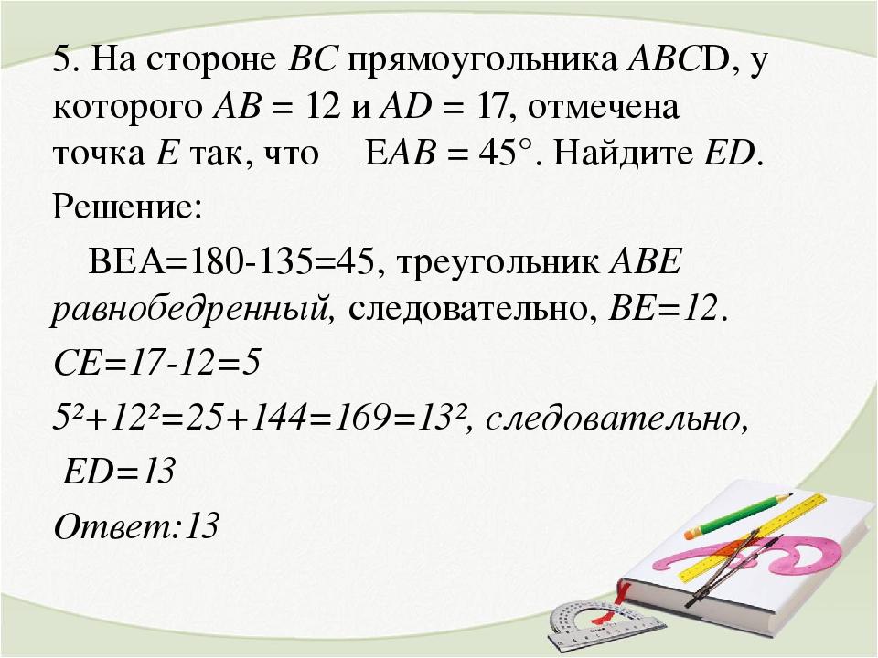 5. На сторонеBCпрямоугольникаABCD, у которогоAB=12 иAD=17, отмечена...