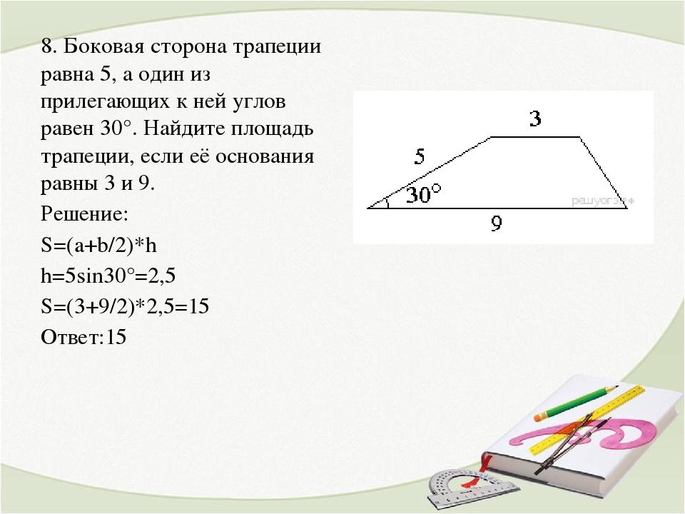 8. Боковая сторона трапеции равна 5, а один из прилегающих к ней углов равен...