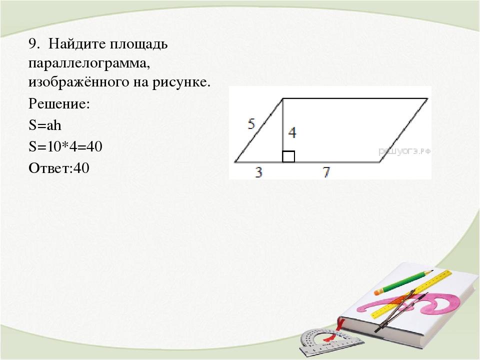 9. Найдите площадь параллелограмма, изображённого на рисунке. Решение: S=ah...