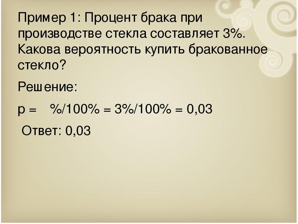 Пример 1: Процент брака при производстве стекла составляет 3%. Какова вероятн...