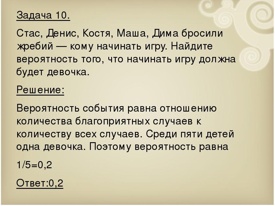 Задача 10. Стас, Денис, Костя, Маша, Дима бросили жребий — кому начинать игру...